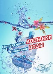 Единая служба доставки питьевой воды в Краснодаре