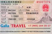 Визы в Китай - РФ любые регионы