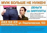 Денежные займы в Краснодаре