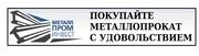 МеталлПромИнвест,  оптовая торговля черным металлопрокатом