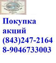 Куплю акции норильский никель 8(950) 3201836