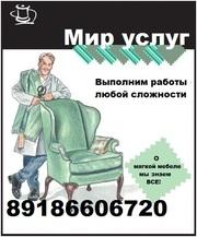 Мастерская по ремонту перетяжке мебели Краснодар