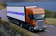 Страхование имущества юридических лиц, страхование грузов в Краснодаре