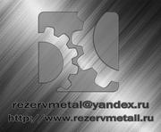 Купим металл  с госрезерва,  с хранения,  с резерва,  лежалый,  б/у,  нелик