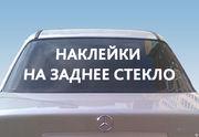 Реклама на автомобиль