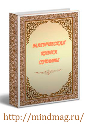 Индивидуальная Книга Судьбы