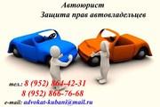 Автоюрист,  споры с ГИБДД,  возврат водительских удостоверений.