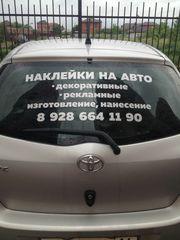 Реклама на авто в Краснодаре