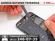 Замена батареи на телефоне в сервисе k-tehno в Краснодаре.