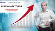 Школа лекторов. Тренинг Дмитрия Рыжова