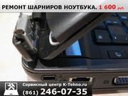 Ремонт петель ноутбука в сервисе k-tehno в Краснодаре.
