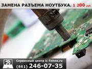 Ремонт разъема питания ноутбука в сервисе K-Tehno в Краснодаре.