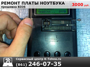 Прошивка Bios ноутбука в сервисе K-Tehno в Краснодаре.