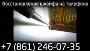 Ремонт шлейфов на телефоне в сервисе K-Tehno в Краснодаре.
