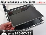 Замена экрана планшета в сервисе K-Tehno в Краснодаре.