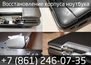 Ремонт корпуса ноутбука от сервиса K-Tehno в Краснодаре.