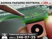 Ремонт разъема питания на ноутбуке в сервисе K-Tehno в Краснодаре.