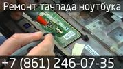 Ремонт тачпада ноутбука в сервисе K-Tehno в Краснодаре.