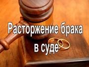 Развод без Вашего присутствия